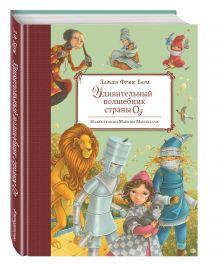 Баум Л.Ф. - Удивительный волшебник Страны Оз (ил. М.Маринелли) обложка книги