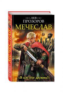 Прозоров Л.Р. - Мечеслав. «Я сам себе дружина!» обложка книги