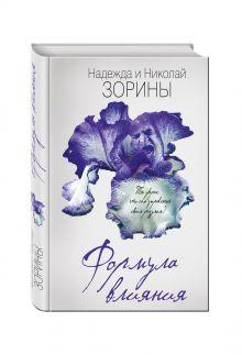 Зорина Н., Зорин Н. - Формула влияния обложка книги