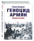 Кеворкян Р. - Геноцид армян' обложка книги