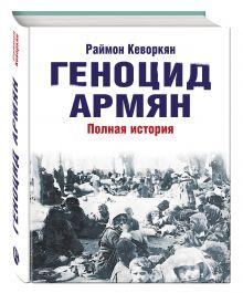 Кеворкян Р. - Геноцид армян обложка книги