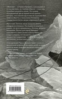 Обложка сзади Желание Ричард Флэнаган