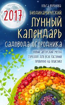 Обложка Биодинамический лунный календарь садовода-огородника 2017 Ольга Воронова