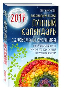 Воронова О.В. - Биодинамический лунный календарь садовода-огородника 2017 обложка книги