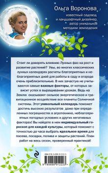 Обложка сзади Биодинамический лунный календарь садовода-огородника 2017 Ольга Воронова