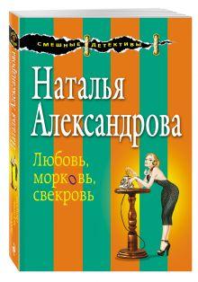 Александрова Н.Н. - Любовь, морковь, свекровь обложка книги