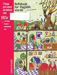 Тетрадь для записи английских слов с закладкой. (Дом гномов)