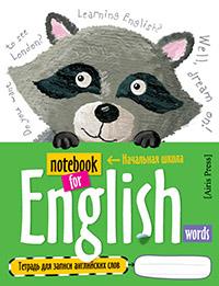 - Тетрадь для записи английских слов с закладкой. (Енотик) обложка книги
