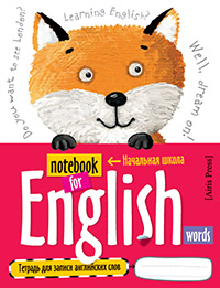 - Тетрадь для записи английских слов с закладкой. (Лисенок) обложка книги
