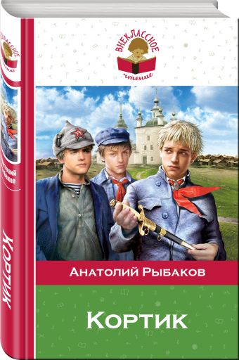 Кортик Рыбаков А.Н.