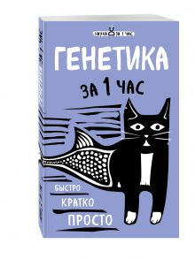 Черепенчук В. - Генетика за 1 час обложка книги