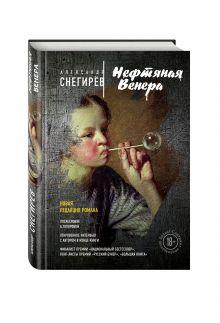 Снегирёв А. - Нефтяная Венера обложка книги