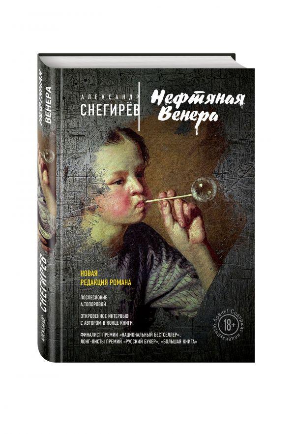 Нефтяная Венера Снегирёв А.