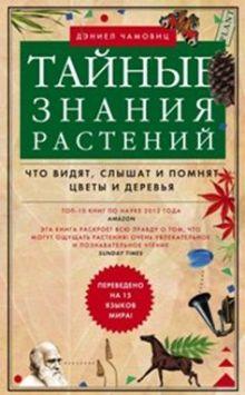 Чамовиц Д - Тайные знания растений. Что видят, слышат и понимают цветы и деревья обложка книги