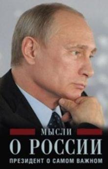 Путин В.В. - Мысли о России. Президент о самом важном обложка книги