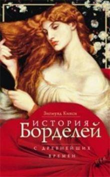 Кинси З. - История борделей с древних времен обложка книги