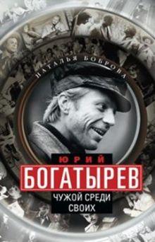 Боброва Н.А. - Юрий Богатырев. Чужой среди своих обложка книги