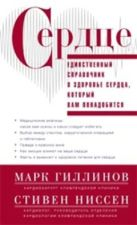 Сердце.Справочник кардиопациента