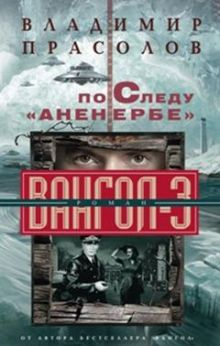 Прасолов В.Г. - По следу Аненербе Вангол-3 обложка книги