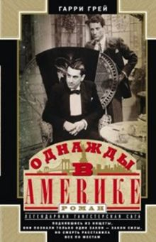 Грей Г. - Однажды в Америке обложка книги