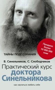 Синельников В.В. - Практический курс доктора Синельникова. Как научиться любить себя обложка книги