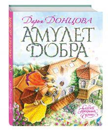 Донцова Д.А. - Амулет Добра обложка книги