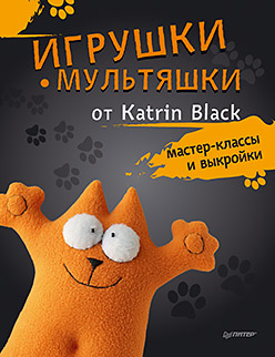 Black K Игрушки-мультяшки от Katrin Black: мастер-классы и выкройки black k игрушки мультяшки от katrin black мастер классы и выкройки