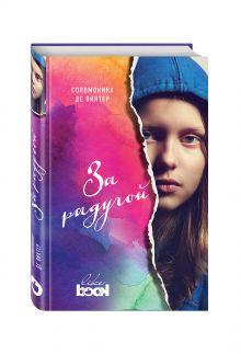 Винтер С. де - За радугой обложка книги