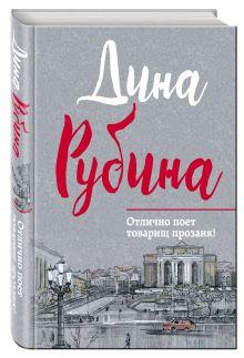 Рубина Д. - Отлично поет товарищ прозаик! обложка книги