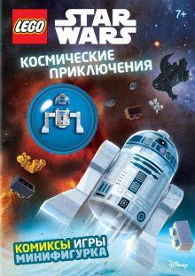 Космические приключения (с мини-фигуркой R2-D2)