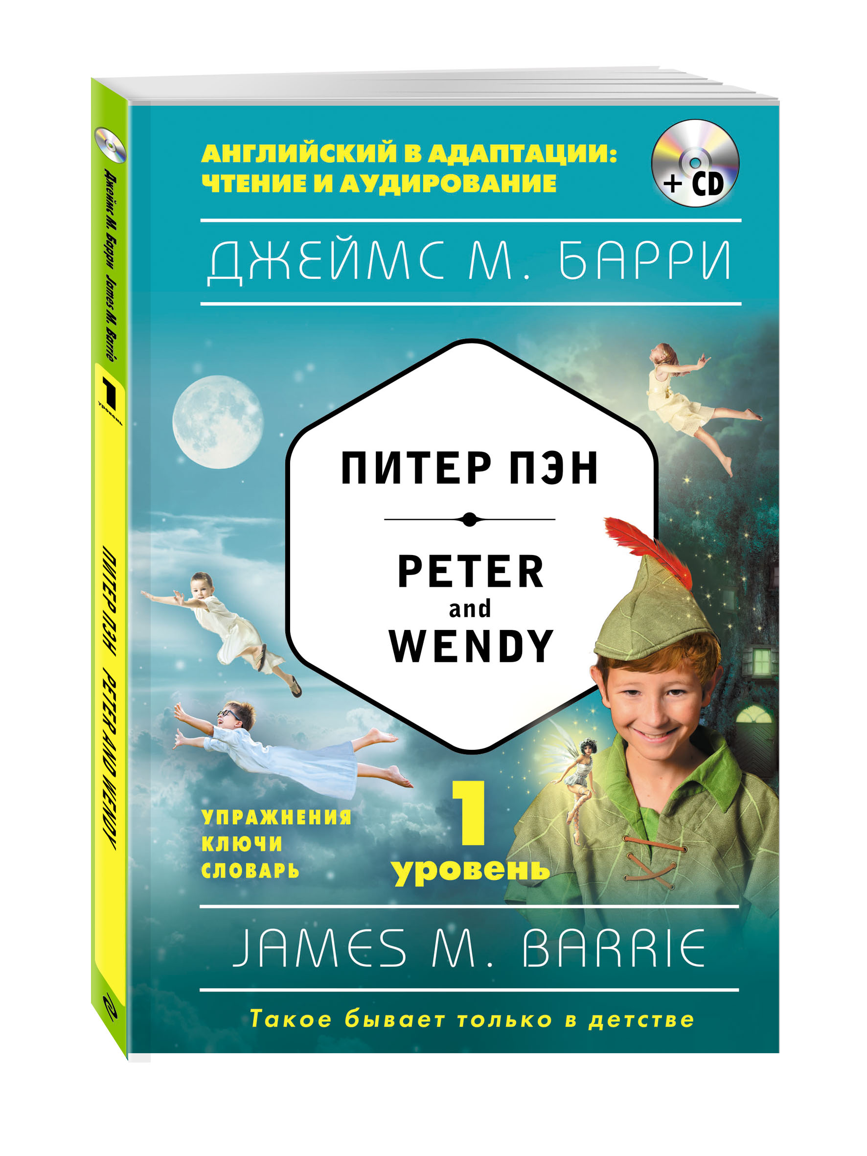 Питер Пэн = Peter and Wendy (+CD). 1-й уровень