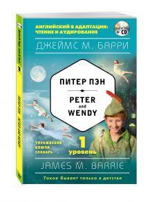 Питер Пэн = Peter and Wendy (+CD). 1-й уровень обложка книги