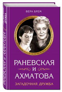 Раневская и Ахматова. Загадочная дружба обложка книги