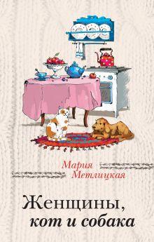 Метлицкая М. - Женщины, кот и собака обложка книги