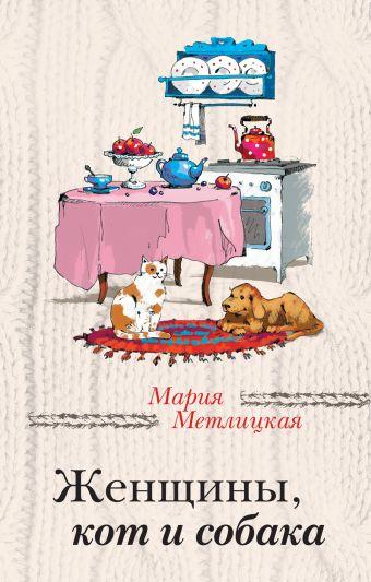 Женщины, кот и собака Метлицкая М.