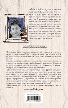 Обложка сзади Женщины, кот и собака Мария Метлицкая