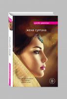 Джонсон Дж. - Жена султана' обложка книги