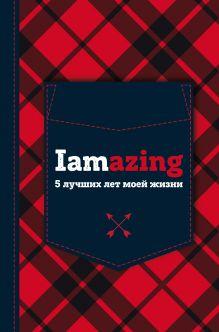 - Iamazing. 5 лучших лет моей жизни (универсальный) обложка книги