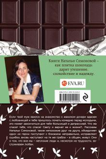 Обложка сзади Жизнь как цепочка обстоятельств Наталья Симонова