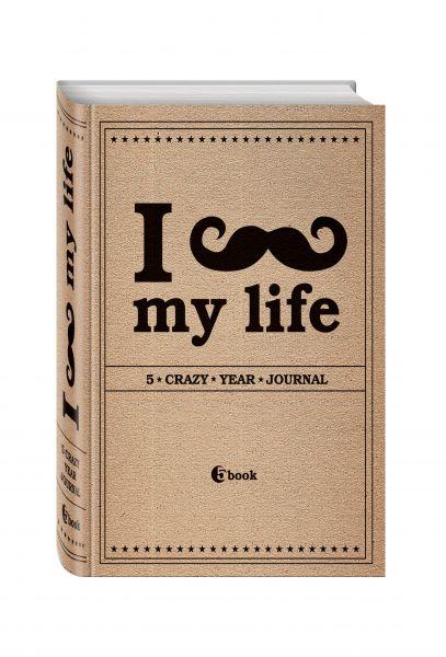 I *** MY LIFE. 5 crazy year journal (крафтбумага) (универсальный)