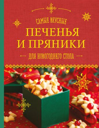 Самые вкусные печенья и пряники для новогоднего стола Шаутидзе Л.Н., Серебрякова Н.Э.