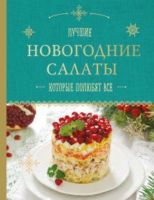 - Новогодние салаты, которые полюбят все обложка книги