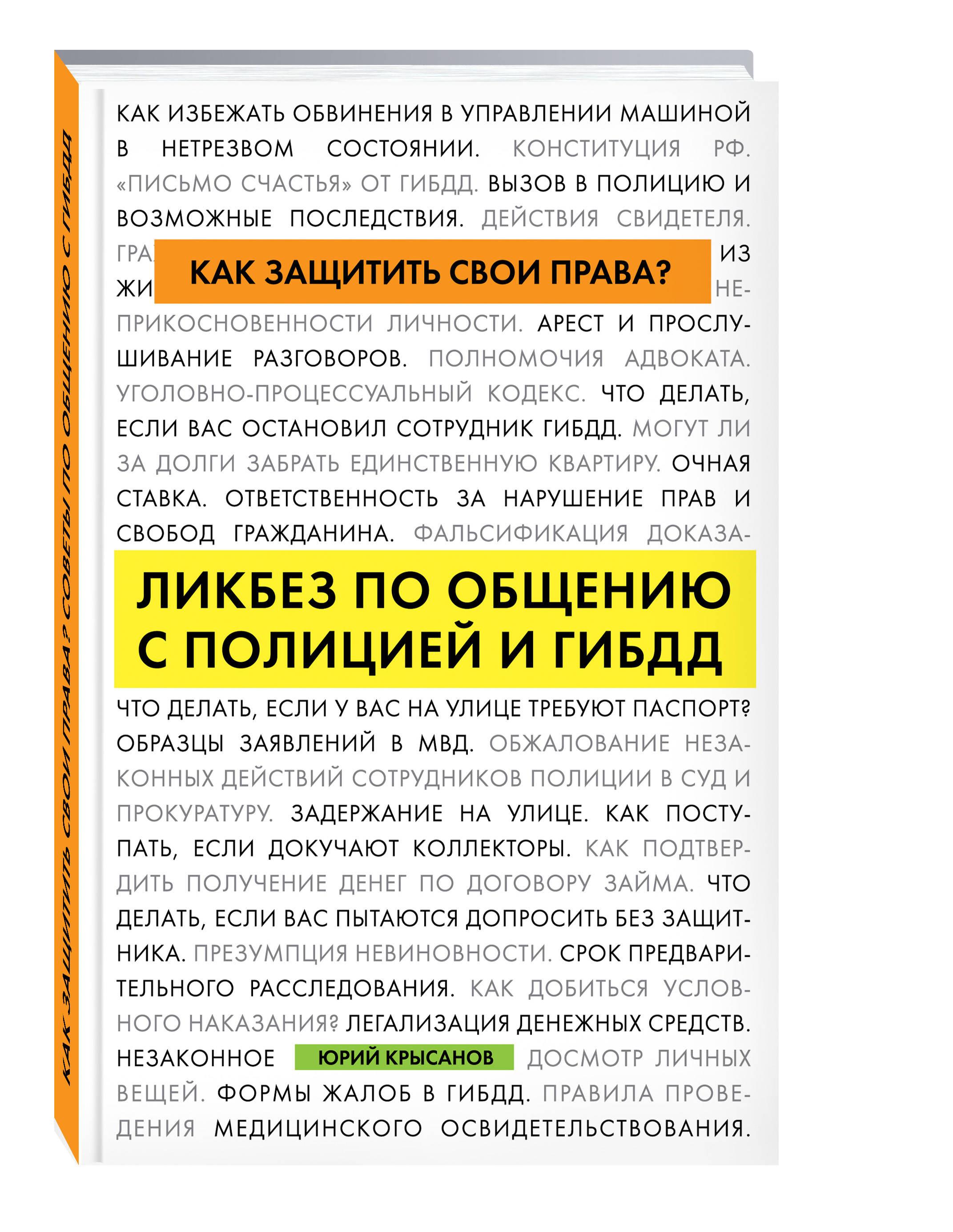 Как защитить свои права? Ликбез по общению с полицией и ГИБДД ( Крысанов Ю.  )