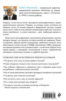 Обложка сзади Как защитить свои права? Ликбез по общению с полицией и ГИБДД Юрий Крысанов