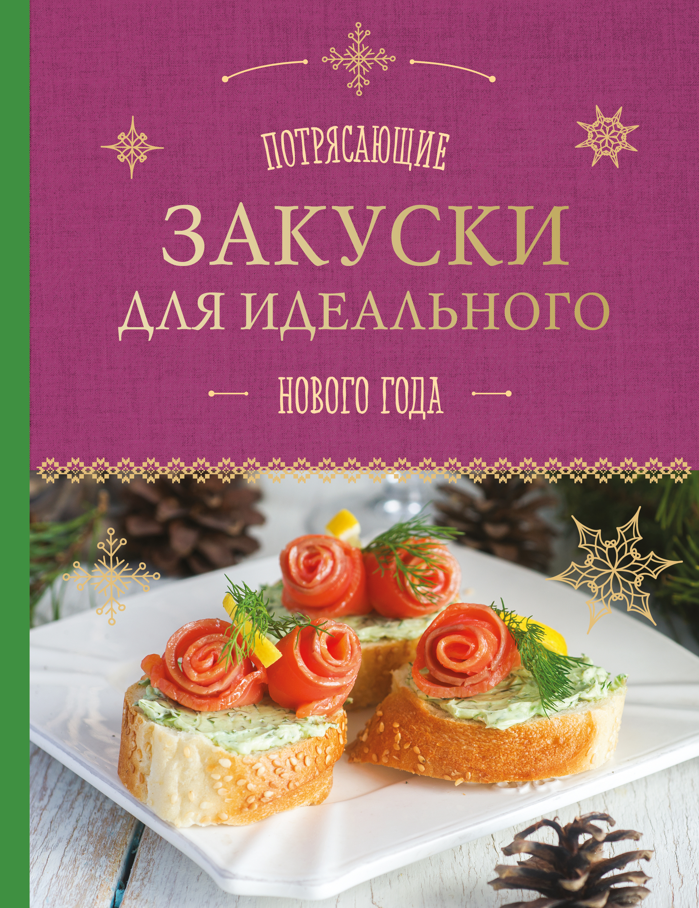 Потрясающие закуски для идеального Нового года