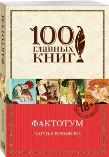 Буковски Ч. - Фактотум обложка книги