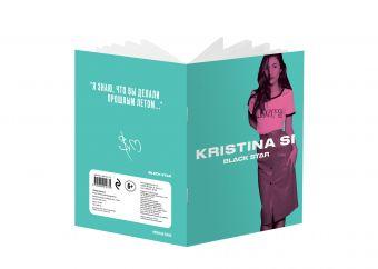 Тетрадь Kristina Si. Я знаю, что вы делали прошлым летом... (48 л., клетка)