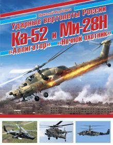 Обложка Ударные вертолеты России Ка-52 «Аллигатор» и Ми-28Н «Ночной охотник» Николай Якубович