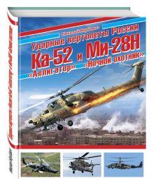 Якубович Н.В. - Ударные вертолеты России Ка-52 «Аллигатор» и Ми-28Н «Ночной охотник» обложка книги
