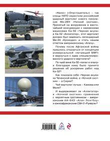 Обложка сзади Ударные вертолеты России Ка-52 «Аллигатор» и Ми-28Н «Ночной охотник» Николай Якубович
